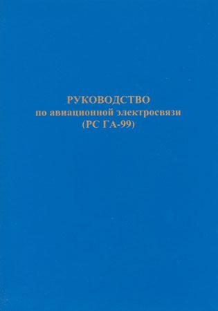 Руководство по авиационной электросвязи (РС ГА-99)