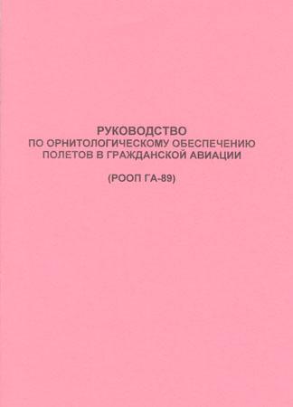 Руководство по орнитологическому обеспечению полетов в ГА (РООП ГА-89)
