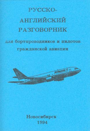 Русско-английский разговорник для бортпроводников и пилотов ГА