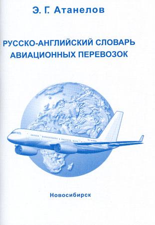 Русско-английский словарь авиационных перевозок