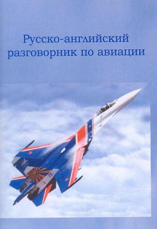 Русско-английский разговорник по авиации