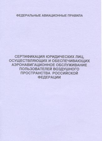"""ФАП """"Сертификация юридических лиц, осуществляющих и обеспечивающих аэронавигационное обслуживание пользователей воздушного пространства РФ"""""""