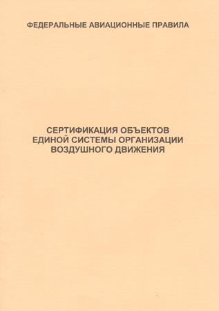 """ФАП  """"СЕРТИФИКАЦИЯ ОБЪЕКТОВ ЕДИНОЙ СИСТЕМЫ ОРГАНИЗАЦИИ ВОЗДУШНОГО ДВИЖЕНИЯ"""""""
