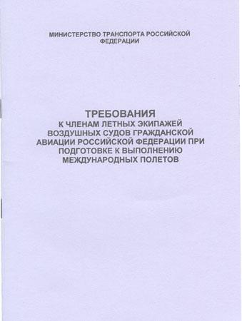 ФАП «Требования к членам лётных экипажей ВС ГА РФ при подготовке к выполнению международных полётов»