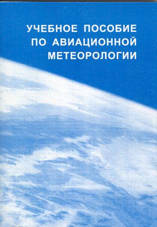 Учебное пособие по авиационной метеорологии
