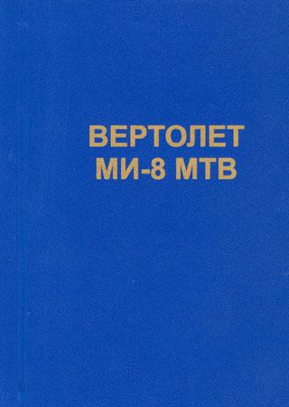 Вертолёт МИ-8МТВ