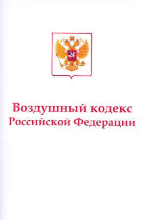 Воздушный кодекс Российской Федерации, 1997 г.