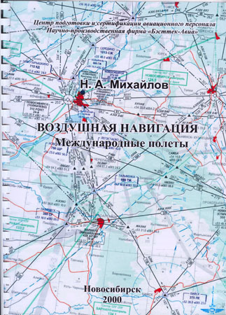 Воздушная навигация на международных воздушных трассах